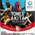YONEX AKITA MASTERS 2019