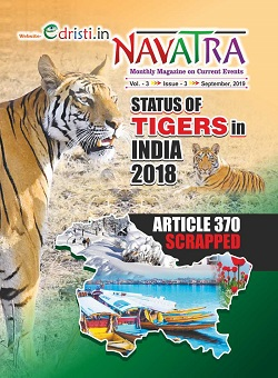 Edristi Navatra Current Affairs August-2019