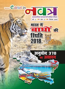Edristi Navatra Hindi August 2019