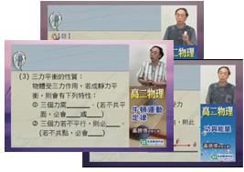 【高徠】高二物理(2A)細說(99課綱)(隨身碟版)