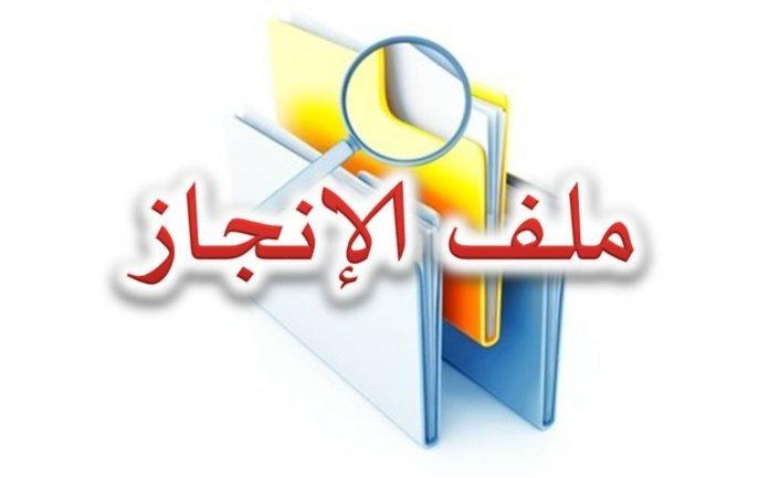 ملف إنجاز طالبة مستجدة للصف الاول الابتدائي الفصل الاول 1441 هـ