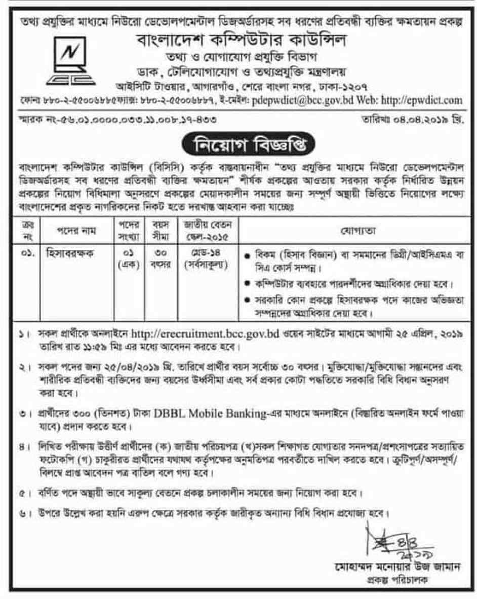 BCC job circular bangladesh