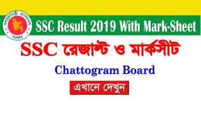 Chittagong Board - SSC Result 2019