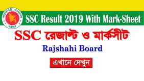 SSC Result 2019 - Rajshahi Board