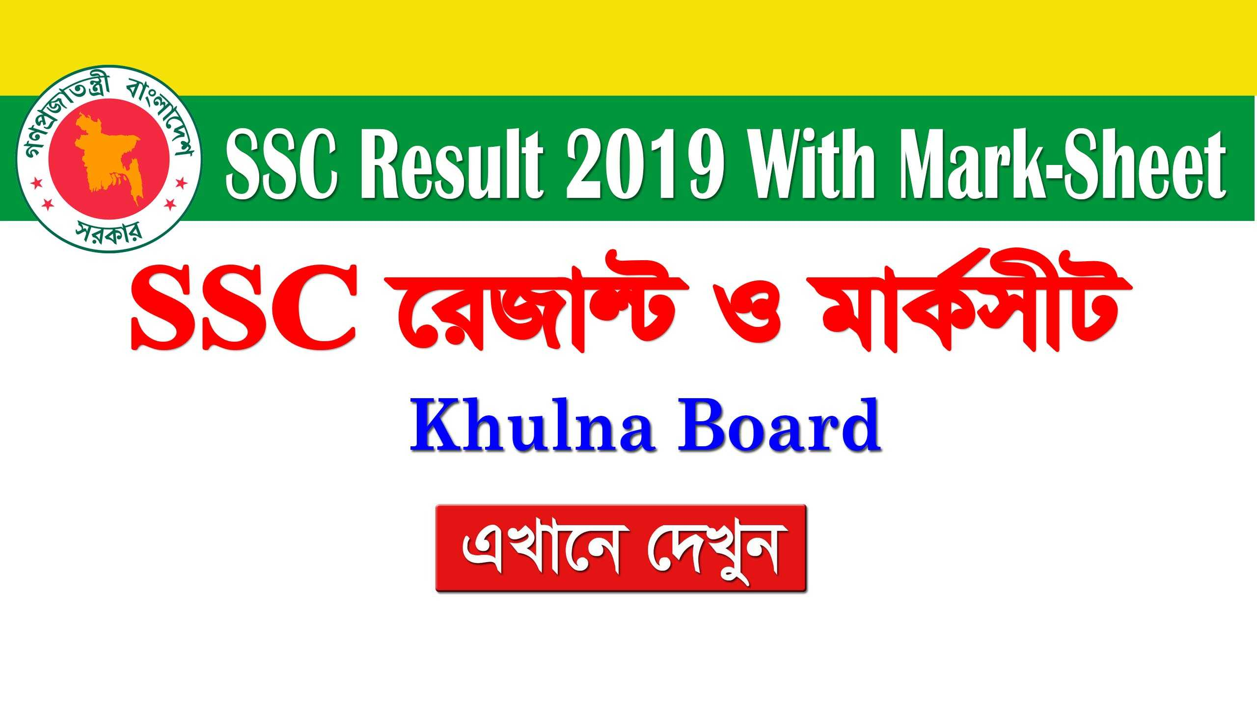 ssc result 2020 Khulna board