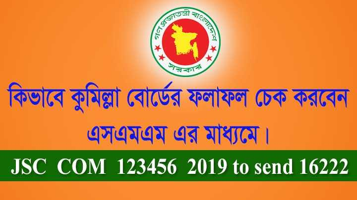 jsc result 2019 comilla board check by SMS
