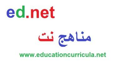 الخطة التشغيلية بمدرسة مكة المكرمة الابتدائية
