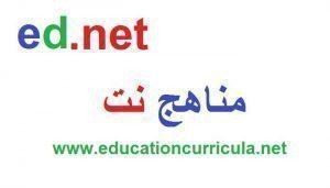 استمارة تقييم الطالبات لمادة اللغة الانجليزية النظام الفصلي 1437 / 1438 هـ