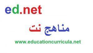 عروض بوربوينت + حل لمادة اللغة العربية 5 المستوى الخامس النظام الفصلي 1438 هـ