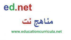 تحاضير مادة الرياضيات الاول الابتدائي الفصل الاول 1437 / 1438 هـ