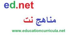 كتب دليل المعلم منهج we can لصفوف المرحلة الابتدائية للفصلين 1438 هـ