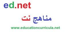 الخطة الاسبوعية لطالبات الاول الابتدائي الفصل الثاني 1440 هـ / 2019 م
