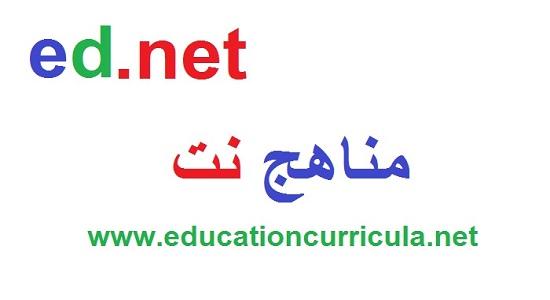 تحضير عربي درس اسماء الاشارة الصف السادس الفصل الثاني 2020 المنهاج السوري –  مناهج نت