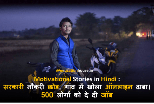 Motivational Stories in Hindi