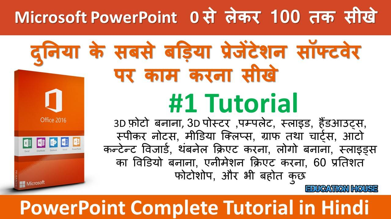 Microsoft PowerPoint Tutorial 1
