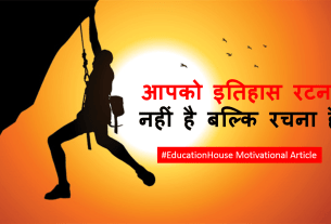 #EducationHouse Motivational Article