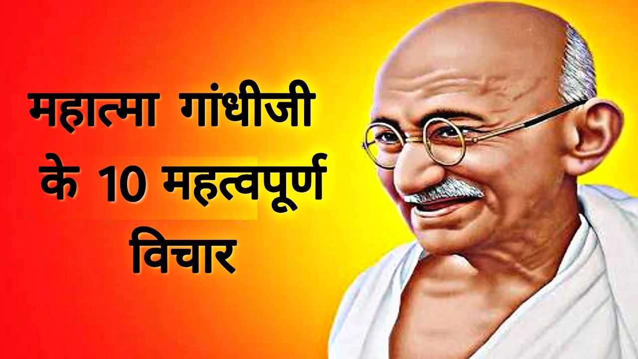 10 important thoughts of Mahatma Gandhi