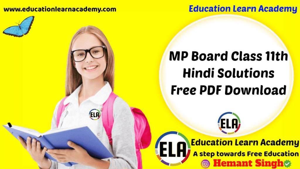 MP Board Class 11th Hindi Solutions