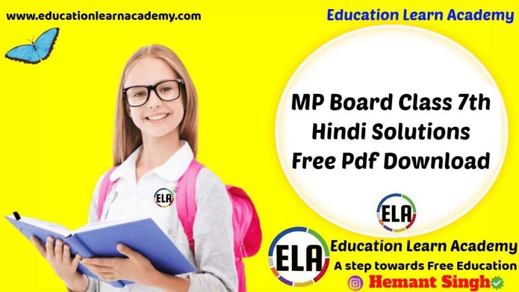 MP Board Class 7th Hindi Solutions Free Pdf Download