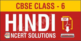 NCERT Solutions for Class 7 Hindi Free PDF Download