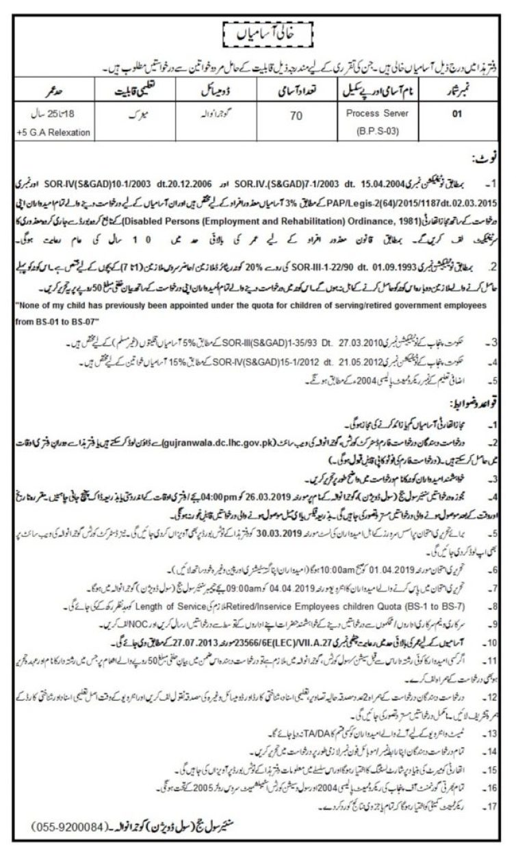 Jobs in Gujranwala Civil Courts  Process Server