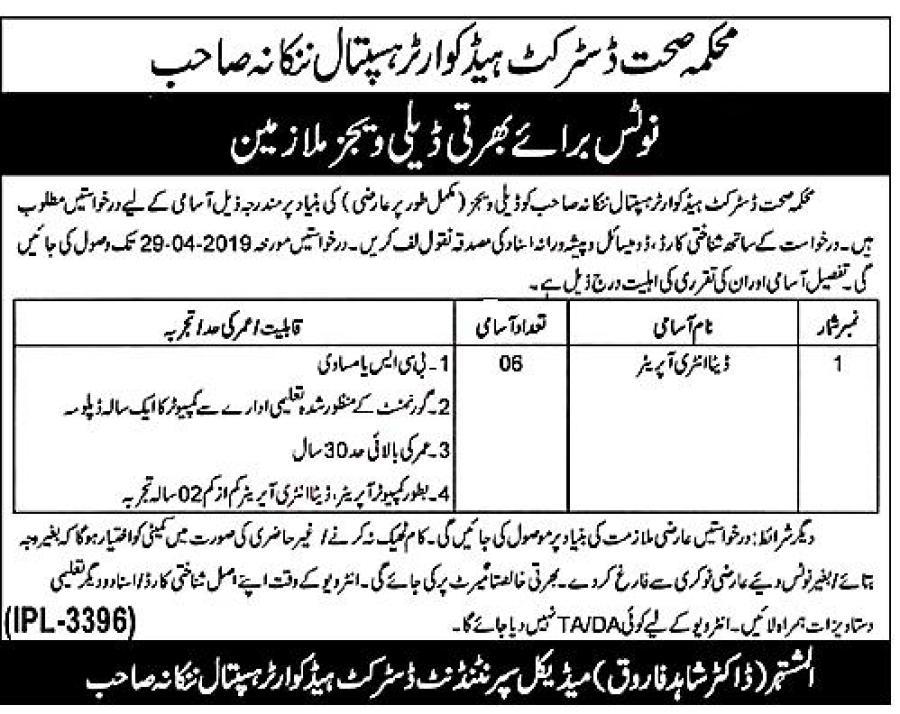 Data Entry Operators Jobs in DHQ Hospital Punjab