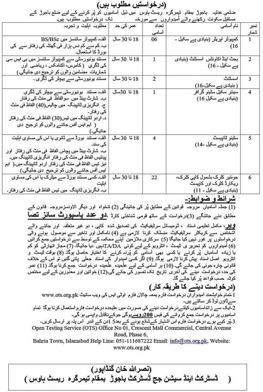 District and Session Judge District Bajaur OTS