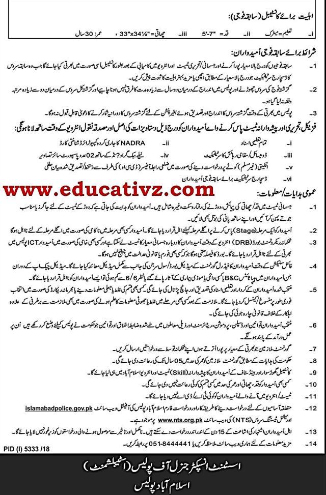 Islamabad Police Jobs 2019 NTS ASI and Constables May