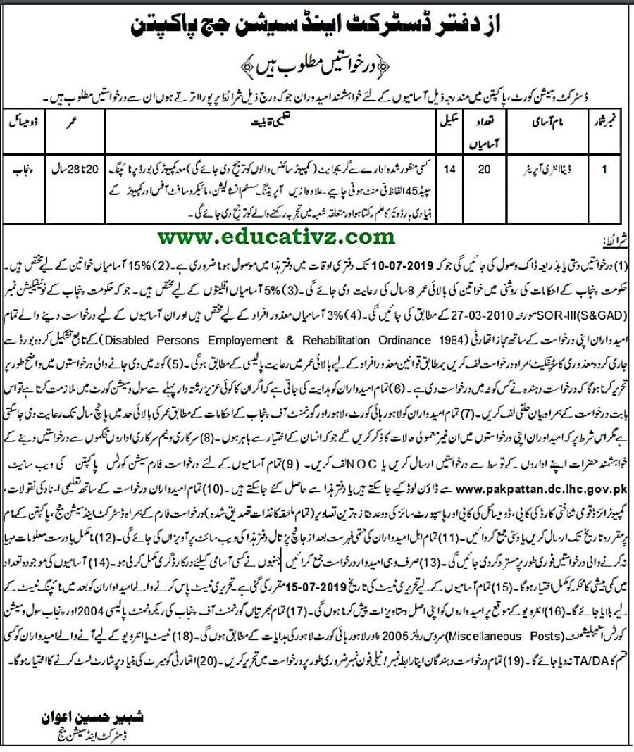 District and Session Court Pakpatan Jobs