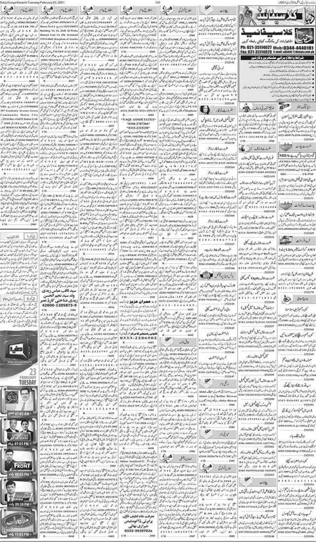 Karachi Dunya Classifieds Jobs 23 February 2021 Latest - Educativz
