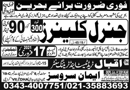 Bahrain Jobs 2021 February for General Cleaners Latest