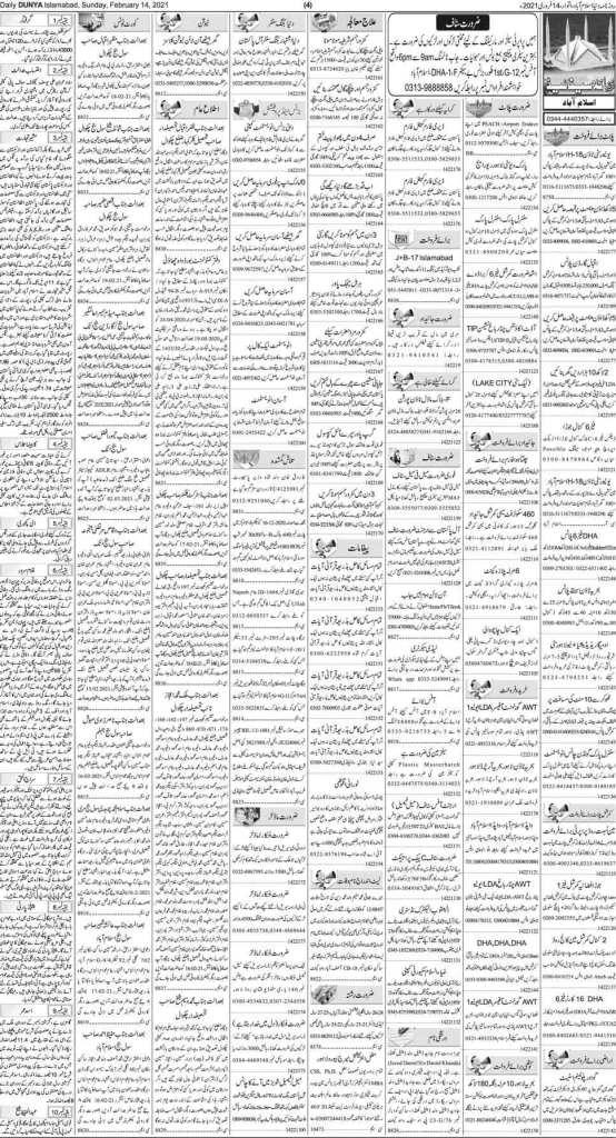 Islamabad Ads The Nation  Classifieds Jobs February 2021 Sunday Latest - Educativz