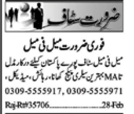 Male/Female Jobs 2021 Advertisement