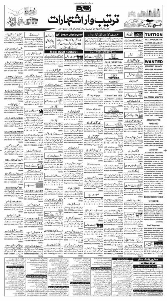 Today NawaiWaqt Jobs Sunday 14 Feb 2021 Classifieds Job Ads