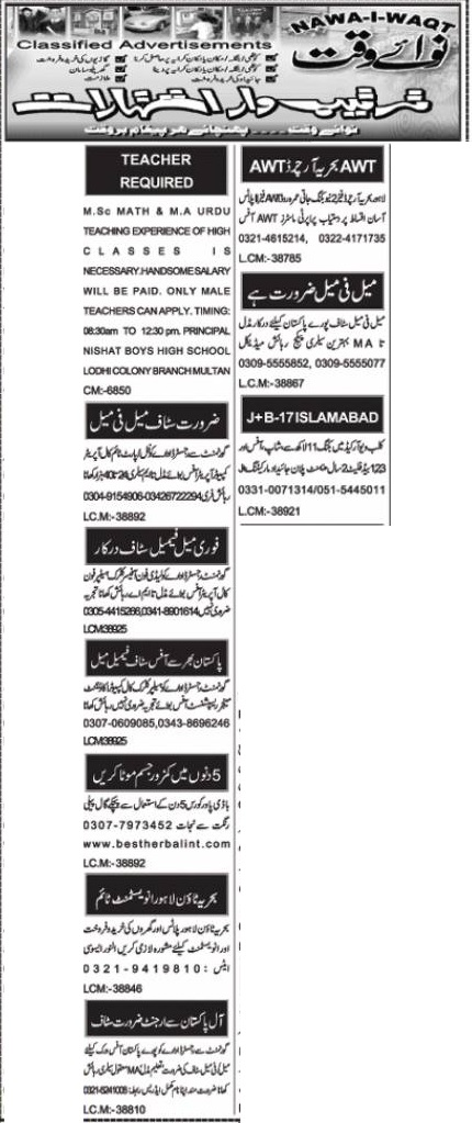 Pakistan Nawaiwaqt Classifieds Jobs