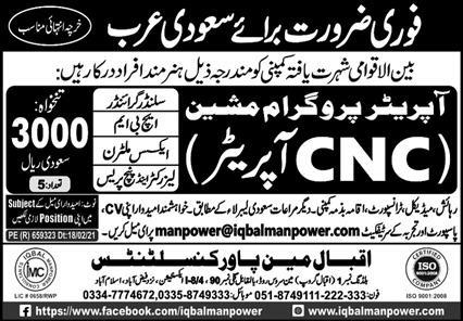 Latest Jobs in Saudi Arab - Operator Programmer Machine Express Ads