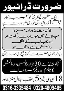 Latest Sunday Jobs in Lahore - Famous Factory Driver Advertisement 2021