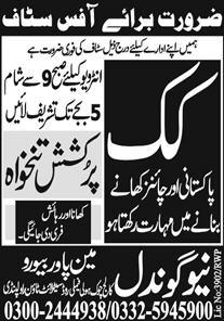 Latest Sunday Jobs in Rawalpindi - Cook Express Advertisement 2021