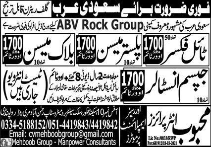 KSA Jobs April 2021 Advrts