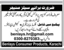 Sales Manager Jobs in Karachi Food and Consumer Products Company