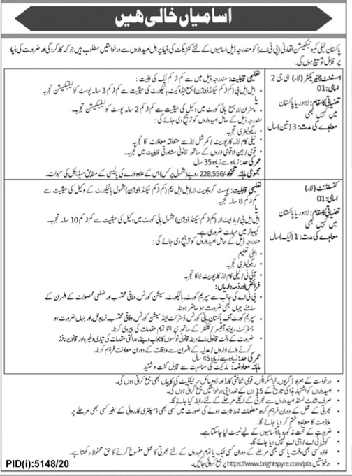 PTA Islamabad Jobs 2021 for Assistant Director & Consultant Apply Online Latest