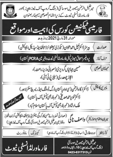 Pharmacy Technician course positions open advertisement jobs 2021