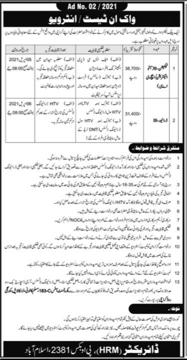 Govt Jobs in PO Box 2381 Islamabad for Technician, Driver Ads