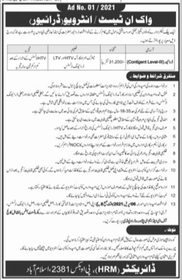 Latest Government Jobs in Islamabad Jang Paper - PO Box 2381 Advertisement
