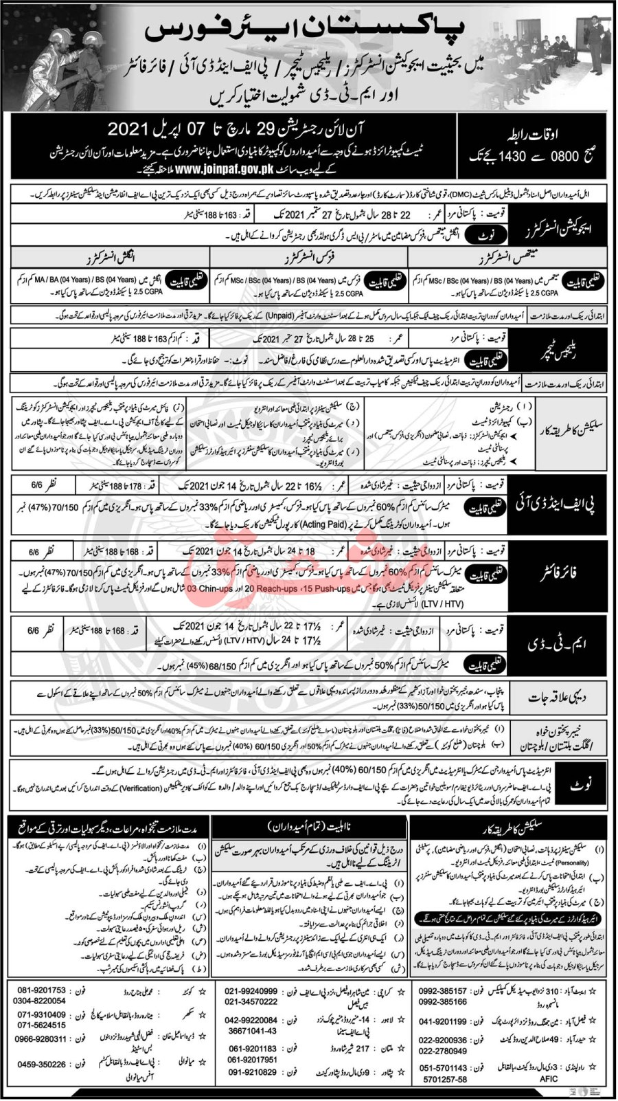Religious Teacher Jobs to Join Pakistan Air Force (PAF) Apply Online
