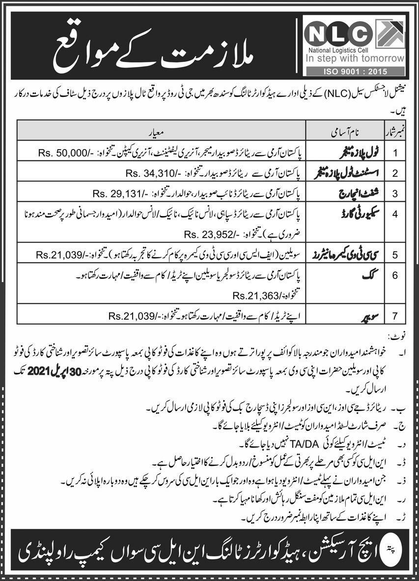 National Logistics Cell NLC Rawalpindi Jobs 2021 Advertisement