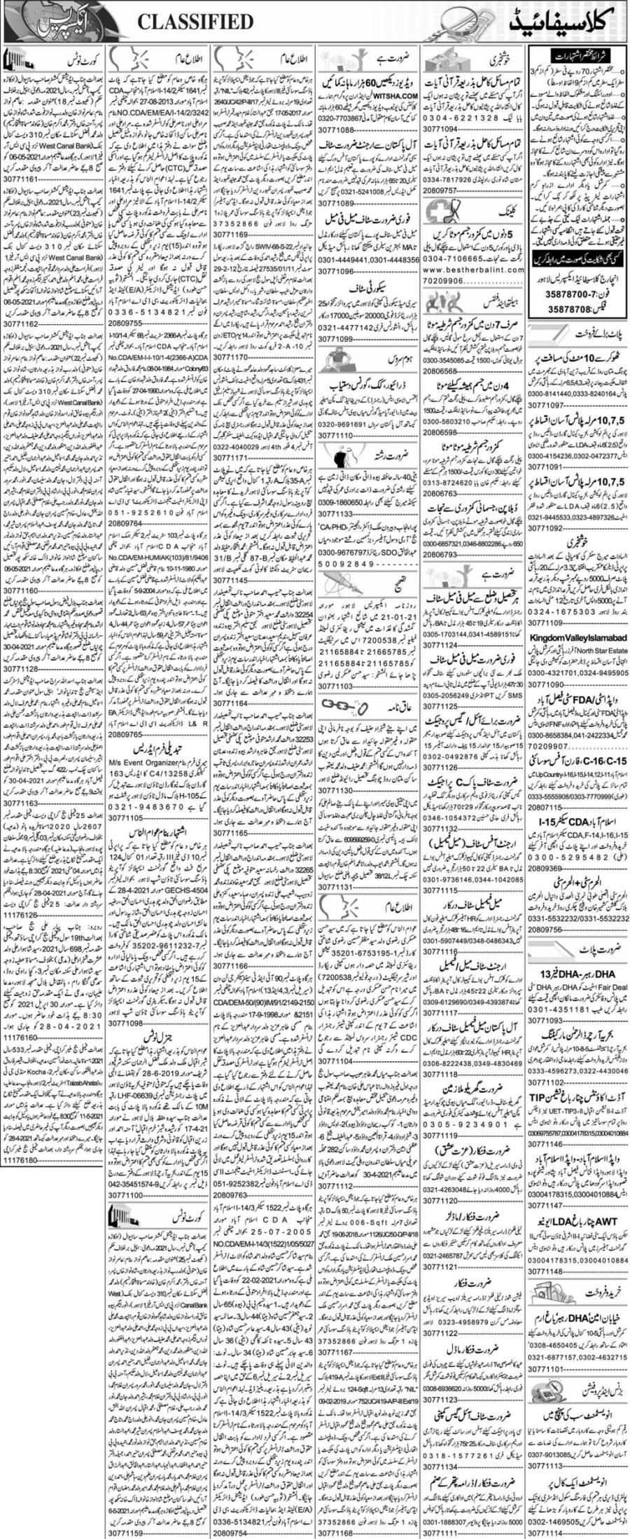 Express Classifieds Jobs 2021 May Latest Advertisement