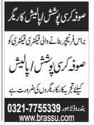 Sofa, Chair Poshish/Polish Man Jobs 2021 in Lahore