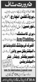 Today Lahore Jobs 2021 Punjab Jang Newspaper