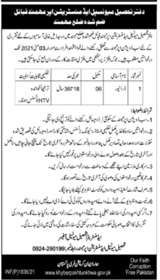 Office District Municipal Administration Jobs 2021